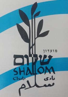 shalom club